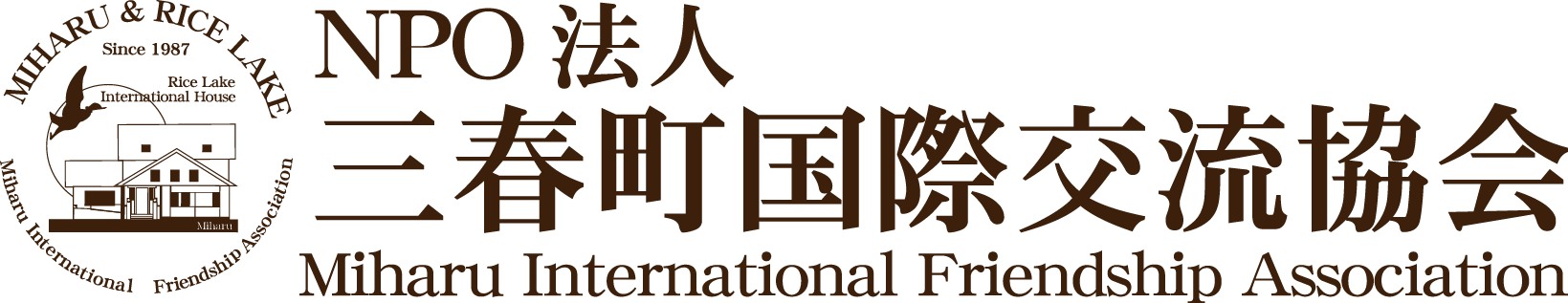 三春町国際交流協会